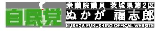 衆議院議員 茨城県第2区 ぬかが福志郎